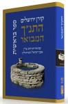 """התנ""""ך המבואר- בראשית"""