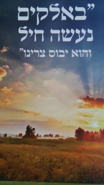 באלוקים נעשה חיל -הרב אליהו בזק