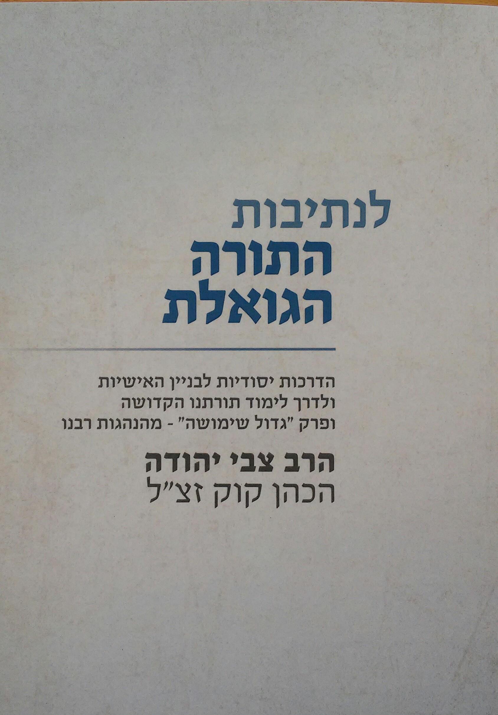 """אור ישראל וקודשו - הרב שאר ישוב ז""""ל"""