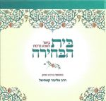 בית הבחירה- הרב קשתיאל