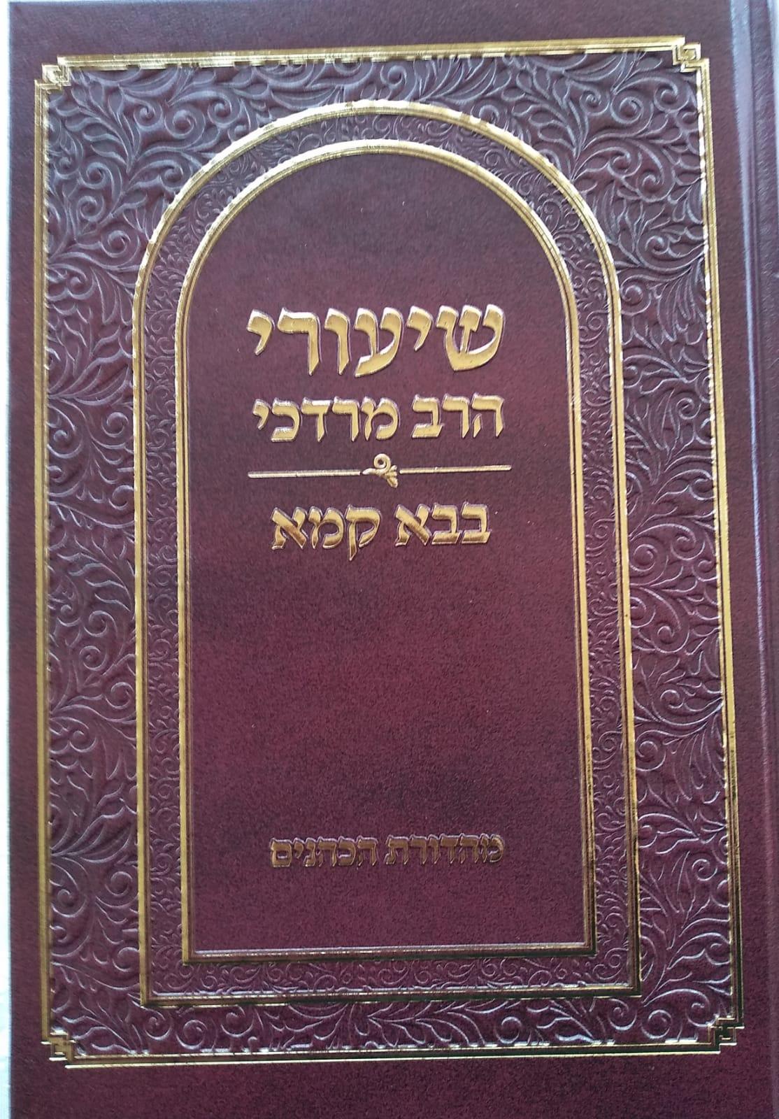 שיעורי הרב מרדכי -בבא קמא