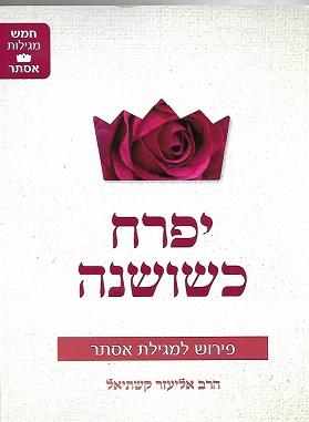 יפרח כשושנה-הרב קשתיאל