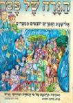 אלישמע ואפרים יוצאים ממצרים