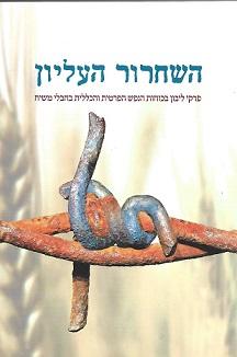 """השחרור העליון -הרב אלישע זצ""""ל"""