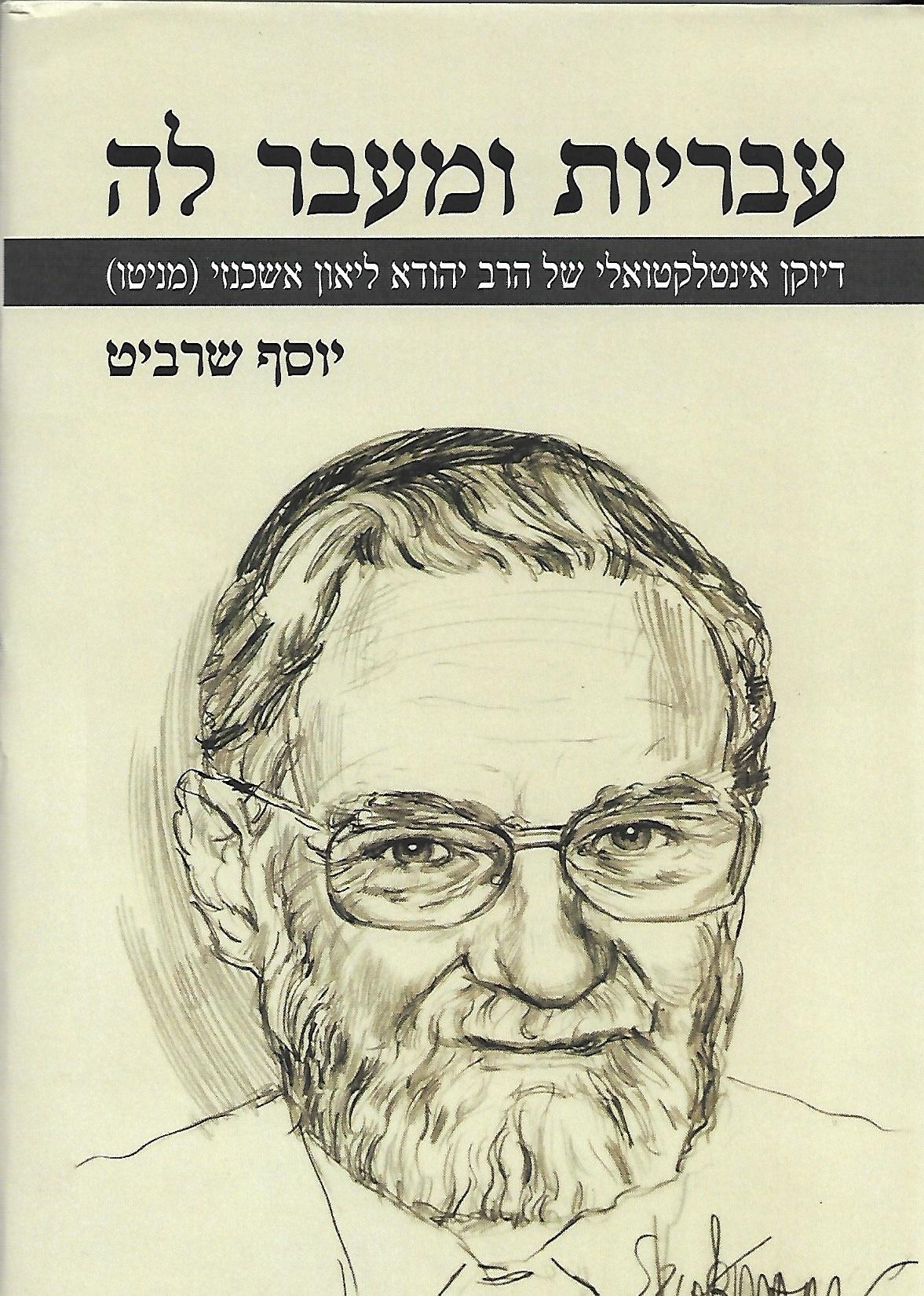 עבריות ומעבר לה-יוסף שרביט