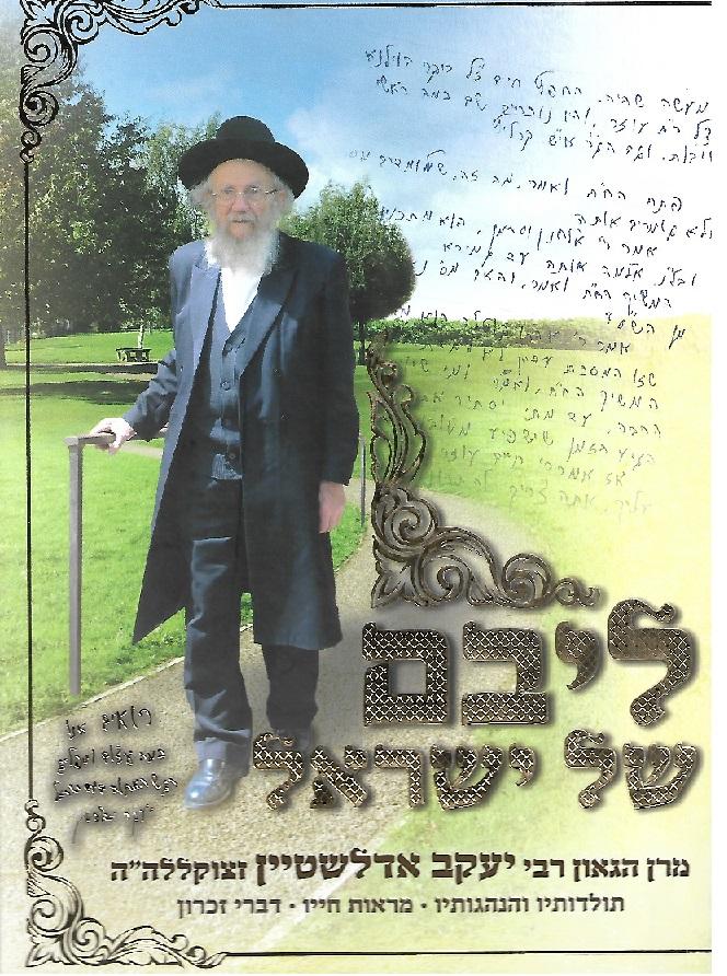 ליבם של ישראל -רבי יעקוב אדלשטיין